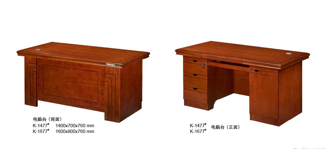 实木电脑桌3 - 十堰 办公家具